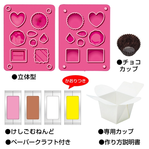 Kutsuwa Chocolate Eraser Kit | Grrl on Fire